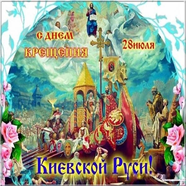 Картинка о Крещении Руси для детей