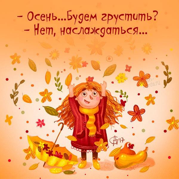 Картинка осеннего позитива с надписью