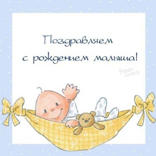 Картинка открытка с новорожденным мальчиком