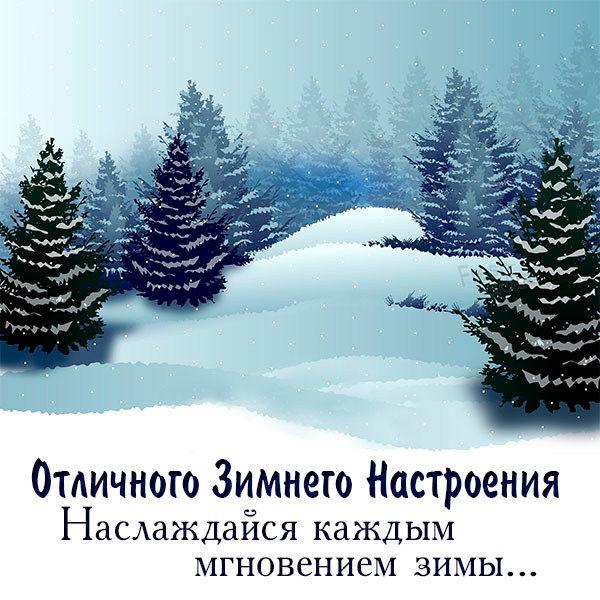 Картинка отличного зимнего настроения