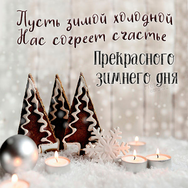 Картинка прекрасного зимнего дня красивая