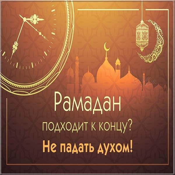 Картинка Рамадан уходит