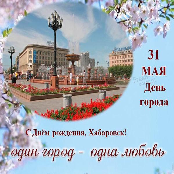 Картинка с днем города Хабаровска