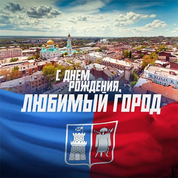 Картинка с днем города Ростова-на-Дону