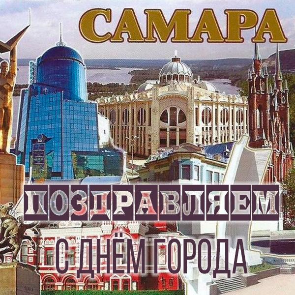 Картинка с днем города Самара