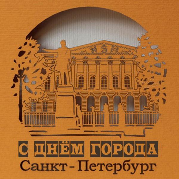 Картинка с днем города Санкт-Петербург