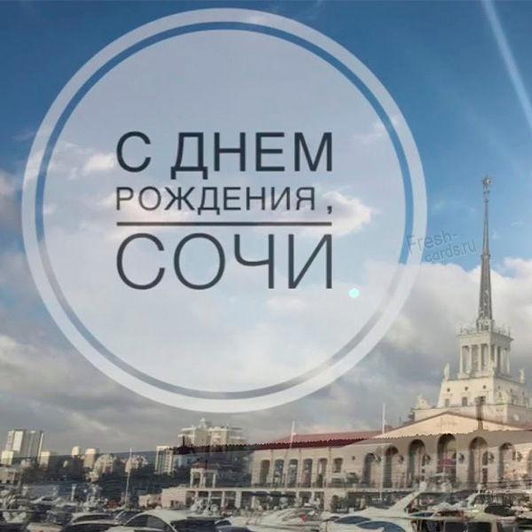 Картинка с днем города Сочи