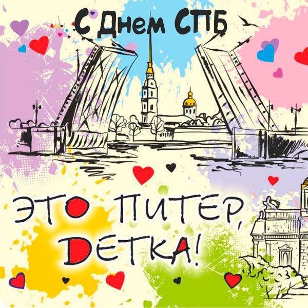 Картинка с днем города СПб