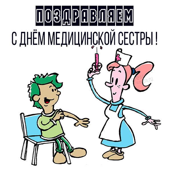 Картинка с днем медицинской сестры с поздравлением