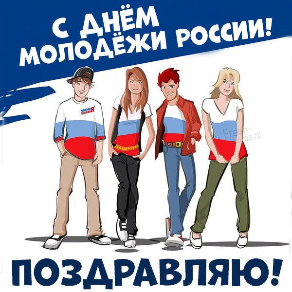 Картинка с днем молодежи России
