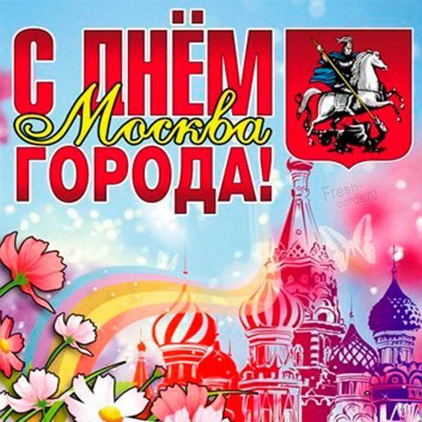 Картинка с днем Москвы