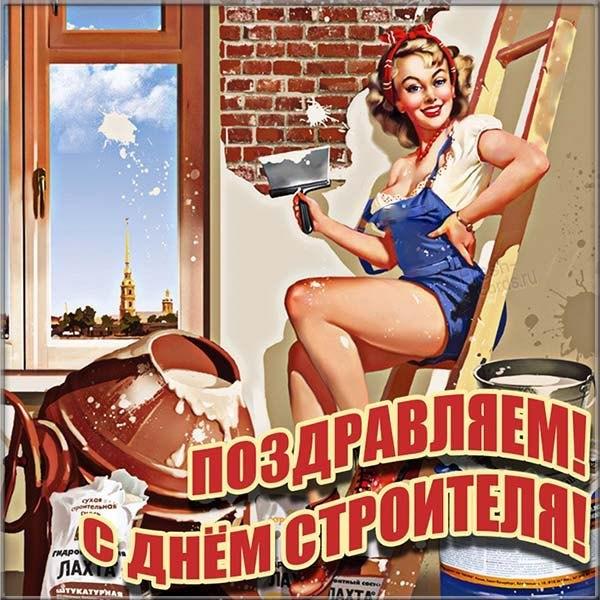 Картинка с днем строителя