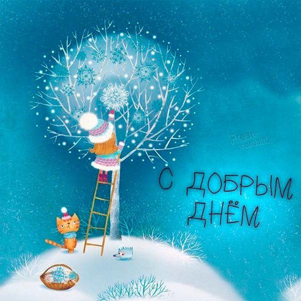 Картинка с добрым днем зимняя красивая