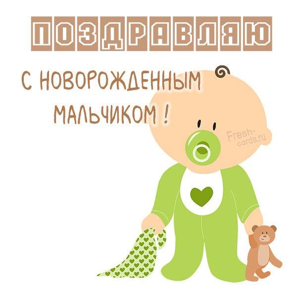 Картинка с новорожденным мальчиком