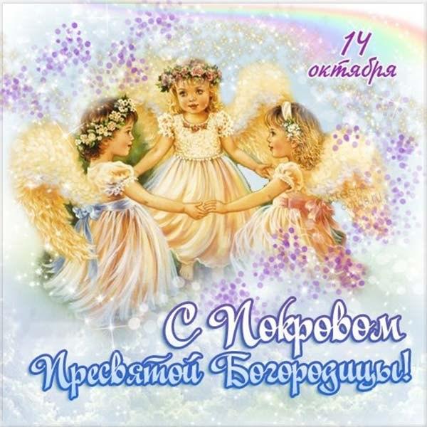 Картинка с Покровом Пресвятой Богородицы с надписью