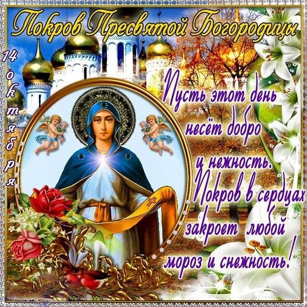 Картинка с Покровом Пресвятой Богородицы с поздравлением