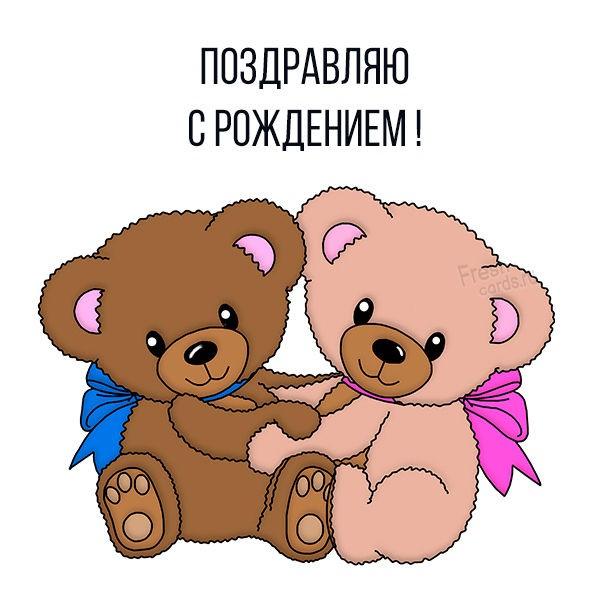 Картинка с поздравлением с рождением