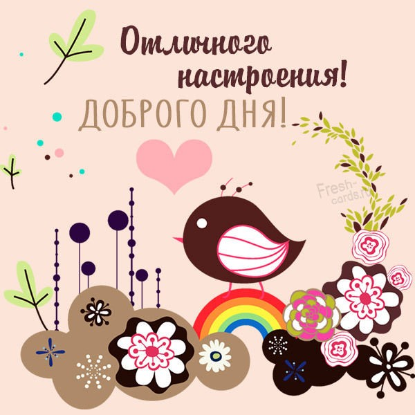 Картинка с пожеланием доброго дня отличного настроения