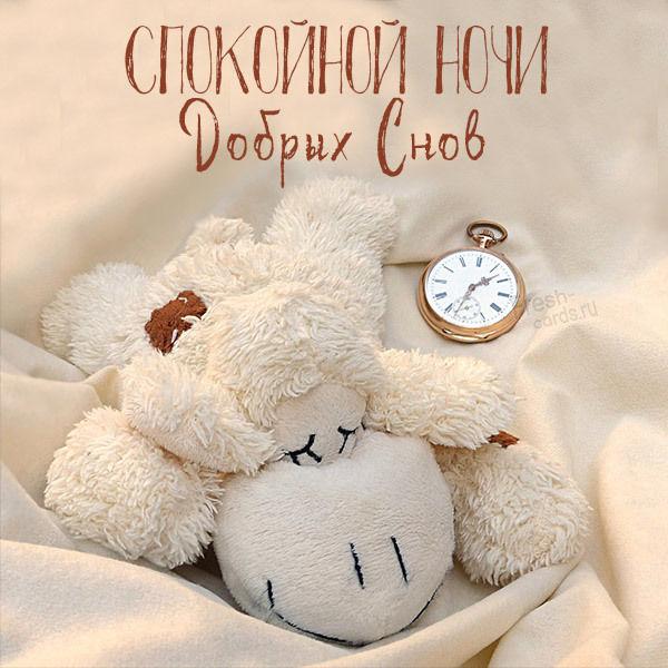 Картинка с пожеланием спокойной ночи добрых снов