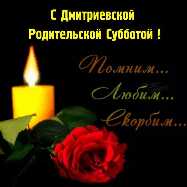Картинка с праздником Дмитриевская Родительская Суббота