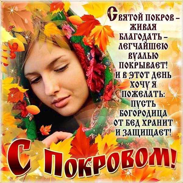 Картинка с праздником Покрова Пресвятой Богородицы