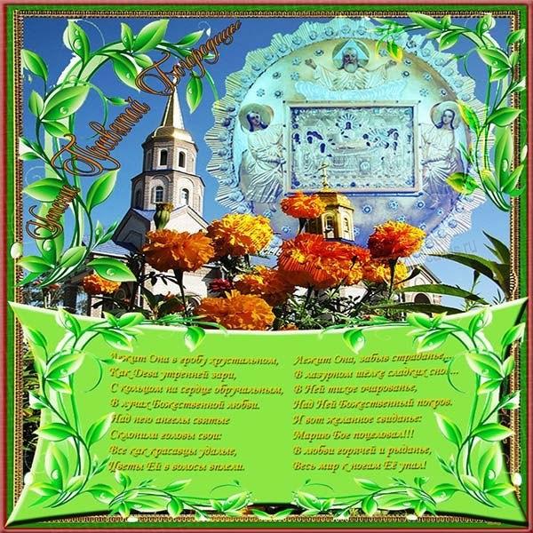 Картинка с праздником Успения Пресвятой Богородицы