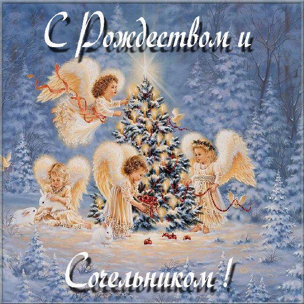 Картинка с Рождественским Сочельником и Рождеством