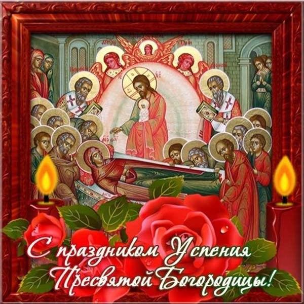 Картинка с Успением Пресвятой Богородицы