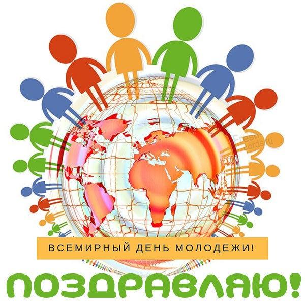 Картинка с всемирным днем молодежи