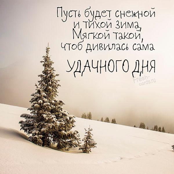 Картинка удачного дня зима