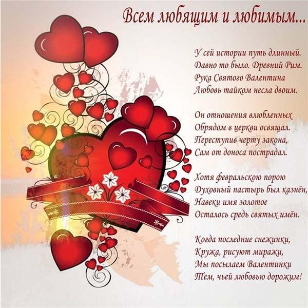 Картинка в день влюбленных