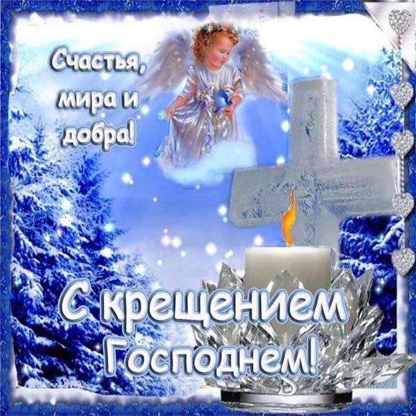 Короткое поздравление в картинке на Крещение Господне