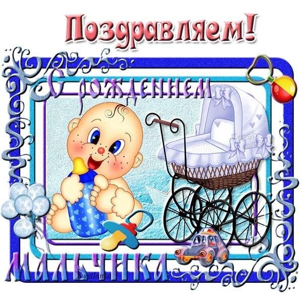 Красивая бесплатная открытка с рождением мальчика