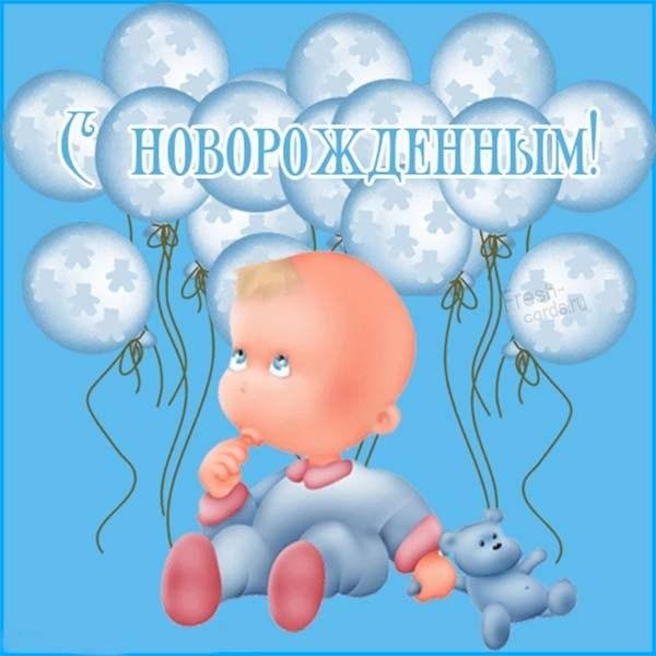 Красивая электронная открытка с новорожденным мальчиком