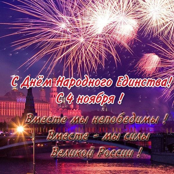 Красивая фото открытка на день народного единства