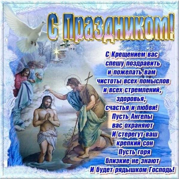 Красивая картинка на Крещение Господне