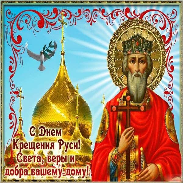 Красивая картинка на Крещение Руси