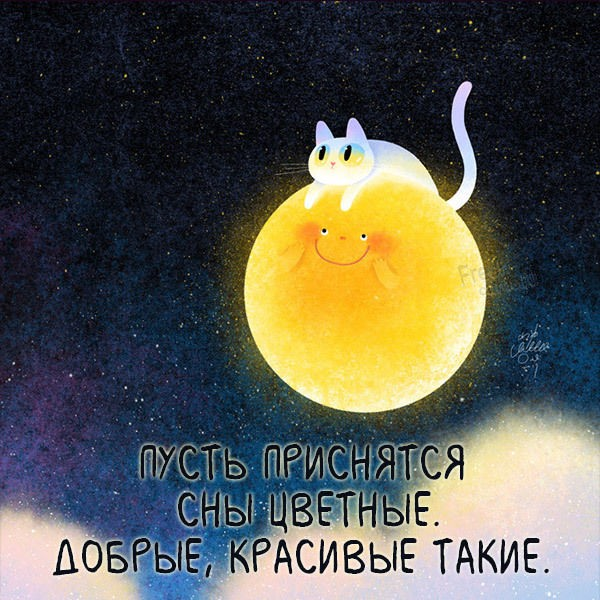 Красивая картинка спокойной ночи приятных сновидений