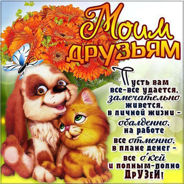 Красивая открытка для друзей