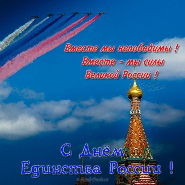 Красивая открытка ко дню народного единства