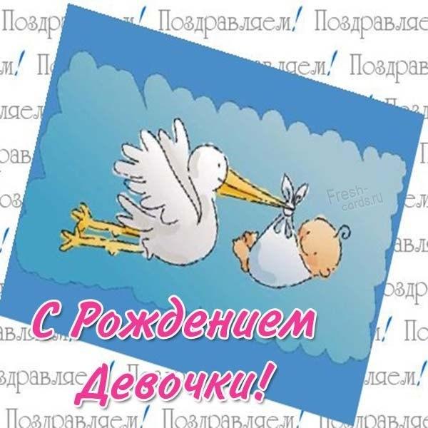 Красивая открытка на рождение девочки