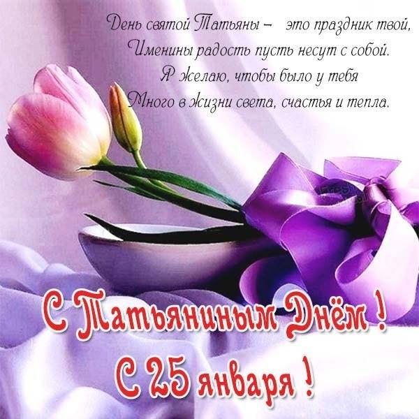 Красивая открытка на Татьянин день с поздравлением