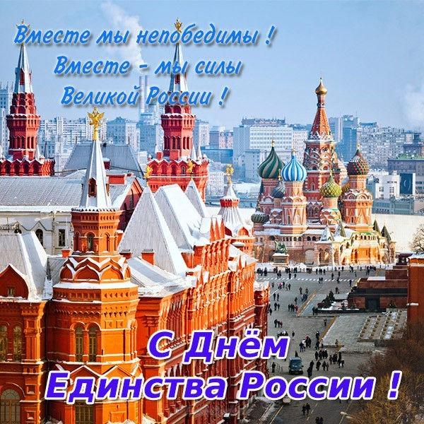 Красивая открытка с днем народного единства