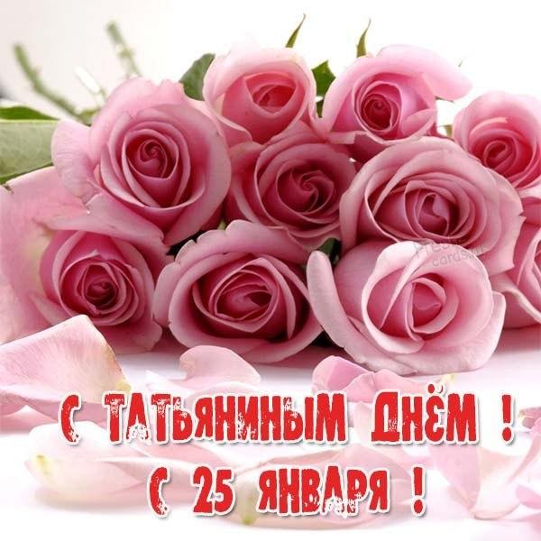 Красивая открытка с днем Татьяны 25