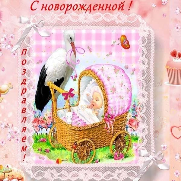 Красивая открытка с рождением ребенка девочки
