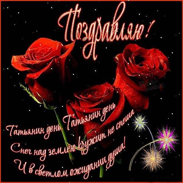 Красивая открытка с Татьяниным днем