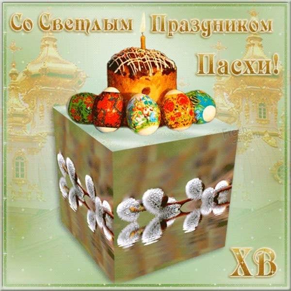 Красивая пасхальная открытка