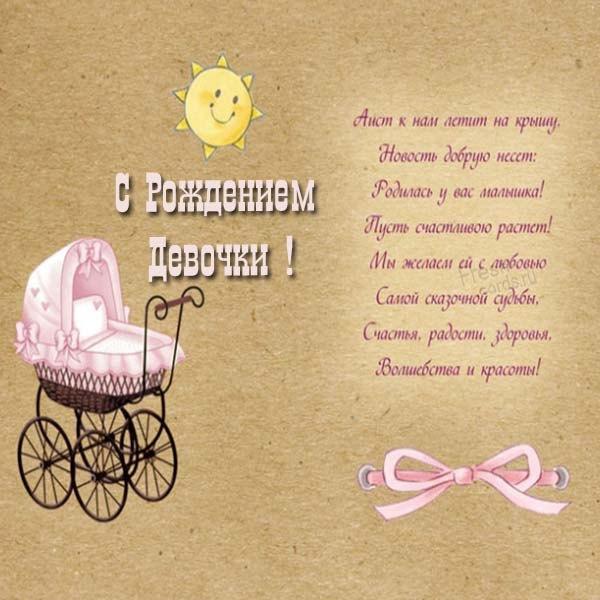 Красивое поздравление с новорожденной девочкой в открытке