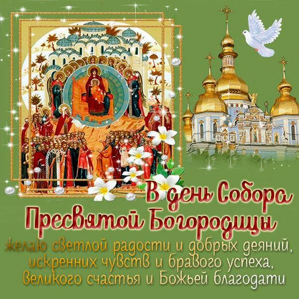 Новая открытка на Собор Пресвятой Богородицы