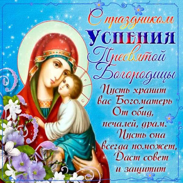 Новая открытка на Успение Пресвятой Богородицы